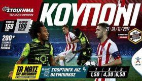 «Επιστροφή Στοιχήματος» με το 0-0 στο Champions League
