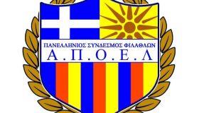 Πορεία για τη Μακεδονία στην ελληνική πρεσβεία