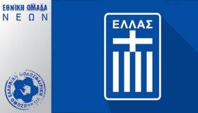 Κλήσεις Κ-18 για τους Μεσογειακούς Αγώνες
