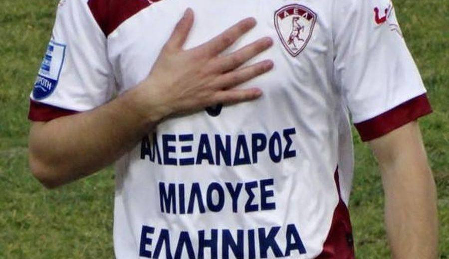 Έμεινε το μήνυμα της ΑΕΛ για τον Μ. Αλέξανδρο