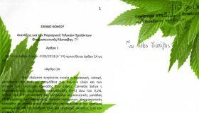 Ψηφίστηκε ο νόμος για τη φαρμακευτική κάνναβη
