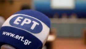 «Φωνάζουν» για τις κυβερνητικές παρεμβάσεις οι δημοσιογράφοι της ΕΡΤ