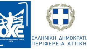 Μνημόνιο συνεργασίας της ΟΧΕ με την Περιφέρεια Αττικής