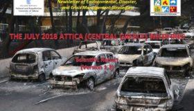 Τα αίτια της φονικής πυρκαγιάς στο Μάτι από το τμήμα Γεωλογίας του ΕΚΠΑ (εικόνες)