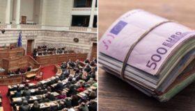 Δείτε πόσα χρήματα μας κοστίζουν οι Έλληνες βουλευτές