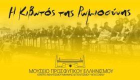 Ο Μίκης Θεοδωράκης στην επιστημονική επιτροπή του Μουσείου Προσφυγικού Ελληνισμού