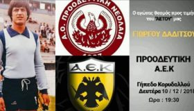 Οι βετεράνοι Προοδευτικής και ΑΕΚ παίζουν για 16η φορά στη μνήμη του Γιώργου Δαδίτσου (εικόνες)