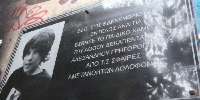 11 χρόνια από τη δολοφονία του 15χρονου μαθητή Αλέξανδρου Γρηγορόπουλου (εικόνες - video)