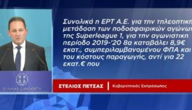 «Η ΕΡΤ δεν είναι μηχανισμός μικροκομματικής προπαγάνδας και εξαγοράς ψήφων» (vid)